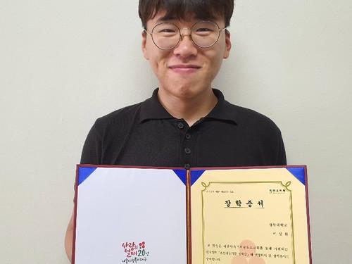 2019.08.08 이상원 학생 소선나눔기금 장학생 선정