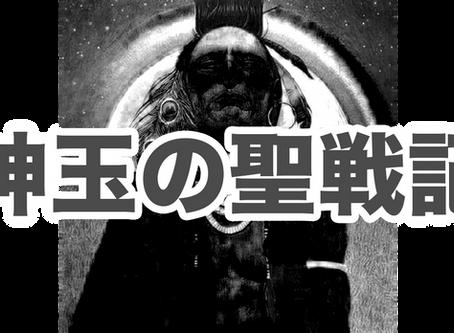 神玉の聖戦記第4話〝因縁〟
