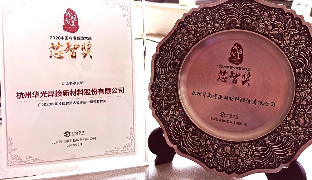Hua Guang Welding HVAC Intelligent Manufacturing Award