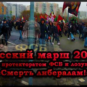 Русский марш под «протекторатом» ФСБ и лозунгом «Смерть либералам!»