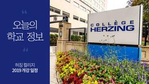 Herzing College - 2019년 시작일 업데이트