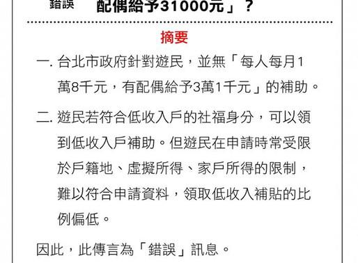 【TFC 台灣事實查核中心 #189 |遊民月領18K ?】