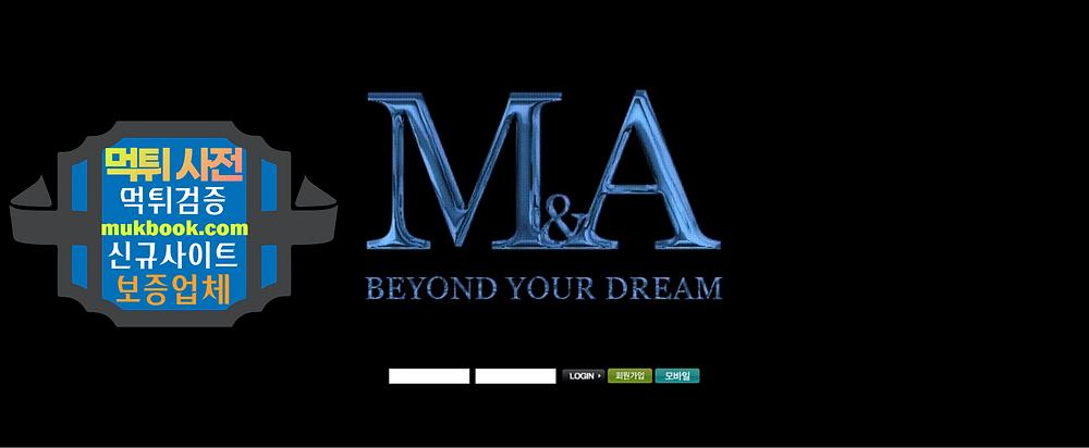 M&A 먹튀 mna-4560.com - 먹튀사전 먹튀확정 먹튀검증 토토사이트