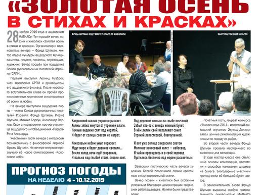 """Публикация в газете """"Мост"""" от 4.12.19"""