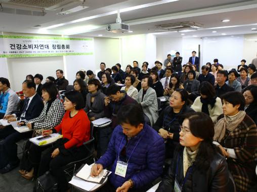 '건강소비자연대' 창립총회 개최