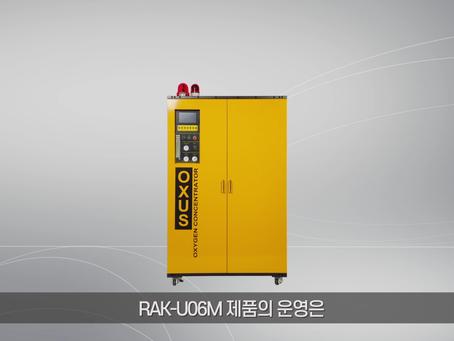 의료용 산소공급장치 RAK-U06M 홍보 및 설명 영상 제작
