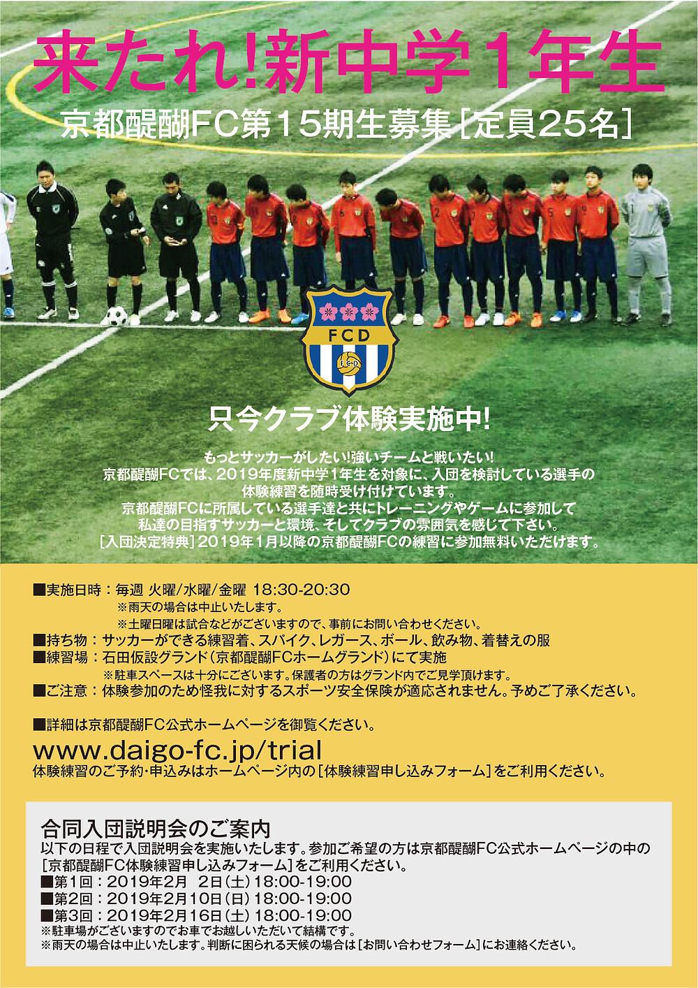 京都醍醐FC2019年度新中学1年生募集