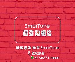SMARTONE 4.5G最新優惠 $238 12gb+2.5GB大灣區數據 4.5G全速 $296 真.無限4.5G +2.5GB大灣區數據 大專生優惠 $128 8gb全速後128kb(可另加$70蚊增值真無限,可逐個月加,不設合約)🔥🔥 優惠傳送門😉 http://bit.ly/33R33QS Tg t.me/Smartonesales 4.5G基本月費 $88/月 全程2mb無限(不再限速) Youtune 720P ig Facebook 絕對順暢,低用量用家首選👍👍 $88/月 (首5gb 21mb期後128kb) 低用量精選☝️ 4.5G企業員工優惠 🌟$291-2 Sim👫 🌟8GB全速本地數據 🌟送$700買手機及配件優惠 🌟加$238升級無限數據 🌟平均$517/月 🌟$401-3 Sim👪 🌟12GB全速本地數據 🌟送$2200指定旗艦手機優惠 🌟加$198升級無限數據 🌟平均$525/月 🌟$511-4 Sim👨👩👧👧 🌟20GB全速本地數據 🌟1.5GB大灣區數據 🌟送$2800指定旗艦手機優惠 🌟加$178升級無限數據 🌟平均$590/月 🌟$731-5 Sim🖐🏻 🌟40GB全速本地數據 🌟1.5GB大灣區數據 🌟送$4500指定旗艦手機優惠 🌟加$108升級無限數據 🌟平均$669/月 查詢預約: 67736774 jason 優惠受條款及細則約束 提提你,根據唔同時段,公司可能會有唔同優惠!感謝你的查詢 Whatsapp http://bit.ly/33R33QS 傳送門 t.me/Smartonesales