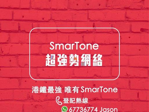 SMARTONE 4.5G最新優惠                                                  $238 12gb+2.5GB大灣區數據 4.5G全速