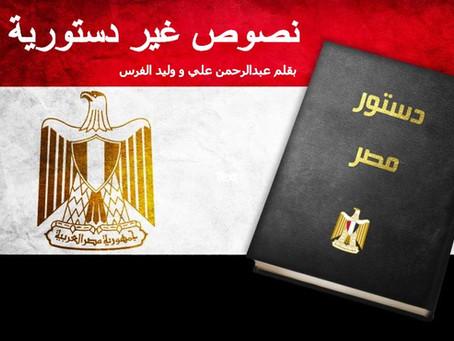 نصوص غير دستورية فى القانون المصرى!