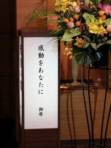取材当日は藤本さん主催のパーティー「第9回感動をあなたに」が神戸ポートピアホテルで開催された Photograph by Hiroko Muto