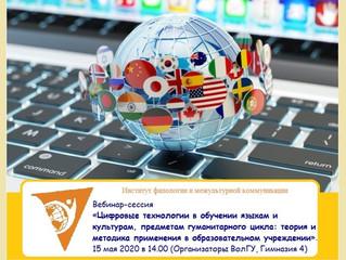 """Вебинар «Цифровые технологии в обучении языкам и культурам, предметам гуманитарного цикла"""""""