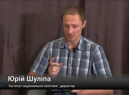 Юрий Шулипа: Отказаться от агрессии и оккупации Россию может заставить только Украина