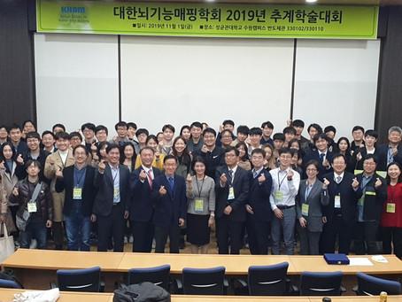 2019 KHBM 추계학술대회