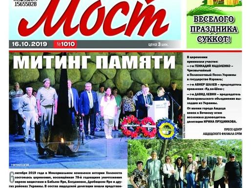 """Публикация в газете """"Мост"""" от 16.10.19"""