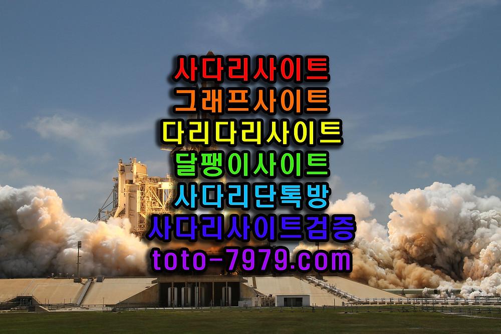 사다리사이트 사진