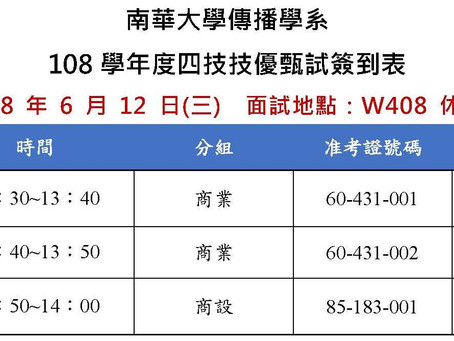公告|108年四技技優甄試時間