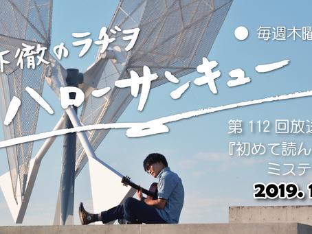 2019.10.31 木下徹のラヂヲ『ハローサンキュー』第112回「初めて読んだミステリー。」