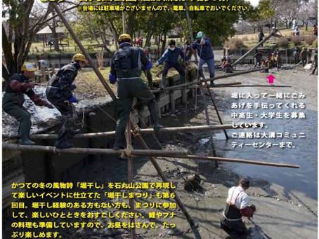 【イベント】石丸山公園・堀干しまつり
