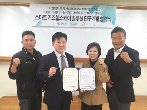 아이워너비 '스마트 키즈 헬스케어' 언택트 시대 필수 신개념 트렌드