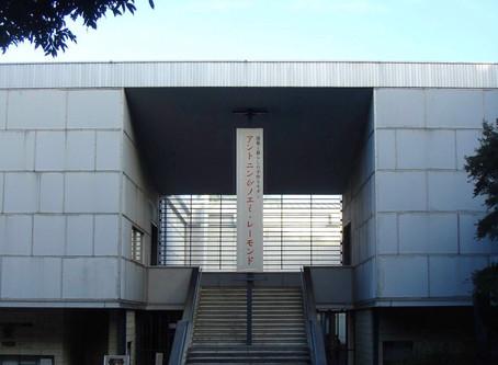建築の旅#14,神奈川県立近代美術館