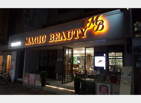 凱創廣告【招牌123+設計GO】台北最夯美容潮店門面招牌設計圖,凱創打造今日最新複合式美容店面。(KCDesign)