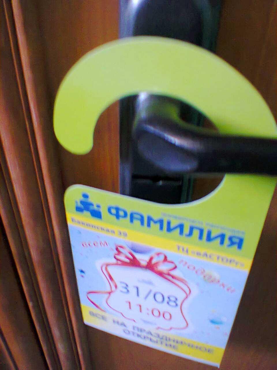 Адресная рассылка купонов в двери