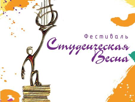 Номинационные просмотры «Студенческой весны» Тверской области