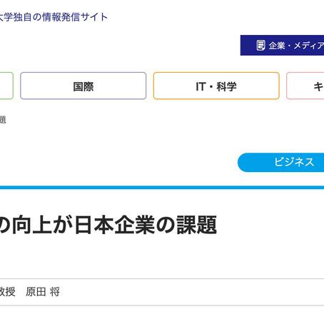 インタビュー記事@Meiji.net