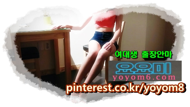 고양후불출장샵 인기 → 요요미고양출장샵 - {고양출장마사지} 최고의 출장서비스 고양콜걸(딸)