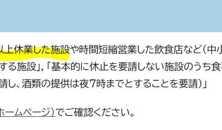 福岡市の休業家賃補助って…まさか対象外なんじゃ…