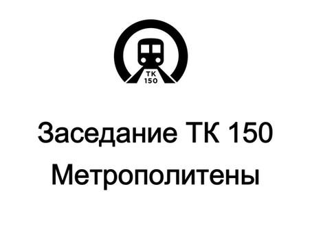 Заседание ТК 150 «Метрополитены»