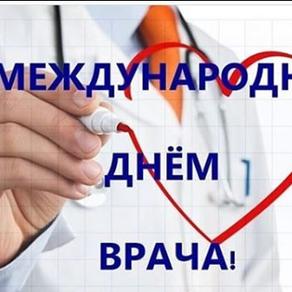 Международный день врача 7.10.2019г.