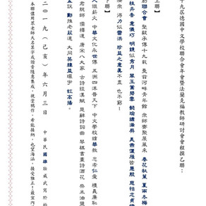 2019法蘭克福研討會心得----劉國雄校長