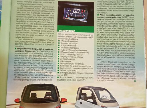 """Άρθρο στο περιοδικό """"ECOTEC"""""""