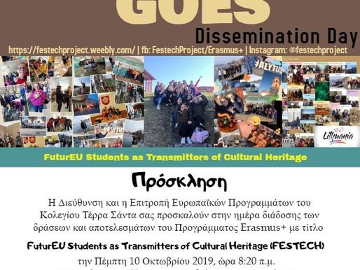 Πρόσκληση Επιτροπής Ευρωπαϊκών Προγραμμάτων