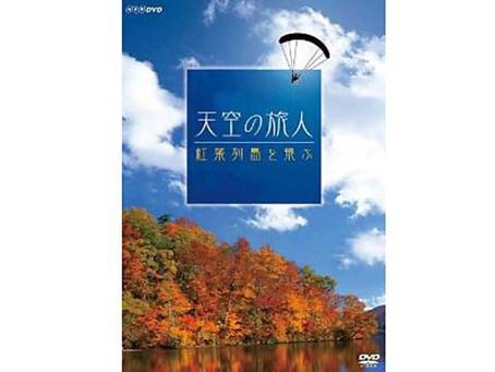 【DVD発売】天空の旅人 紅葉列島を飛ぶ