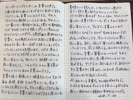 【手書き】ライフワーク