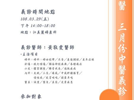 3/29(五) 中醫師義診@江美麗婦產科