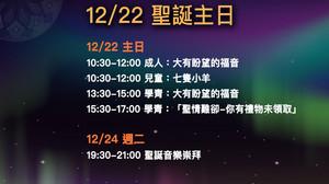 2019/12/22 聖誕佈道會-大有盼望的福音