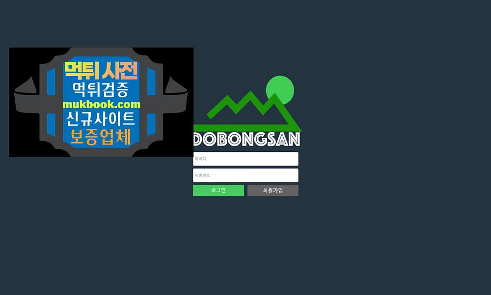 도봉산 먹튀 dbs-5.com - 먹튀사전 먹튀확정 먹튀검증 토토사이트