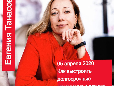 05 апреля 2020г *Бесплатная Online-Конференция*