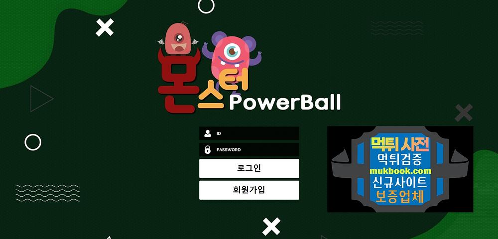 몬스터 먹튀 mon-03.com - 먹튀사전 신규토토사이트 먹튀검증