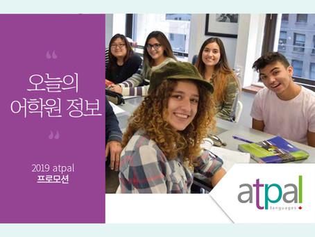 2019년 ATPAL 학비 프로모션