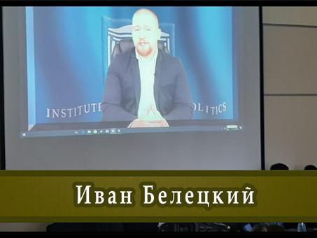 Иван Белецкий. Форум Гражданская Солидарность. 21 декабря 2019