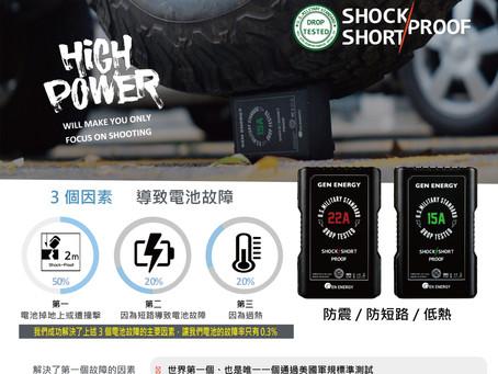 地表上最強大的軍規V掛電池-防震/防短路/低熱