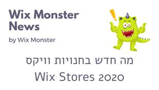 מה חדש בחנויות וויקס בשנת 2020