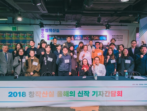 20181120 문화예술위, '창작산실' 지원 5개 장르 24편 발표