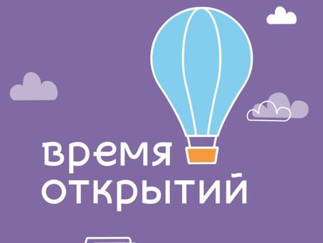 """Фестиваль детских музейных маршрутов """"Время открытий"""""""