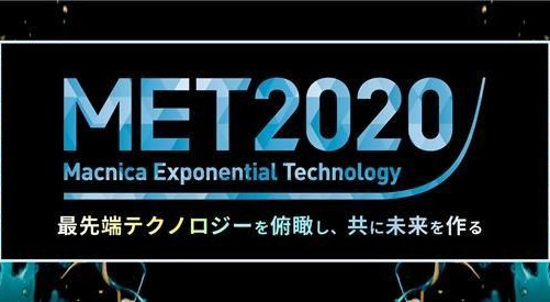 Macnica Exponential Technology 2020に登壇